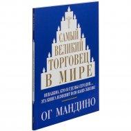 Книга «Самый великий торговец в мире» новая обложка, 2-е издание.