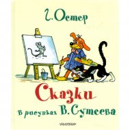 Книга «Сказки в рисунках В.Сутеева» Остер Г.