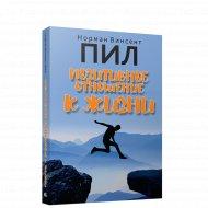 Книга «Позитивное отношение к жизни».