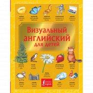 «Визуальный английский для детей» .