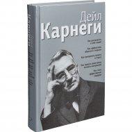 Книга «Как располагать к себе людей...» сборник, 7-е издание.