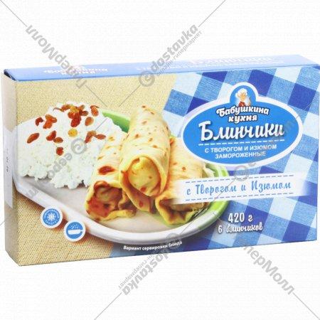 Блинчики «Бабушкина кухня» с творогом и изюмом, 420 г.