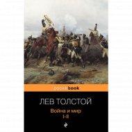 «Война и мир. I-II» Толстой Л.Н.