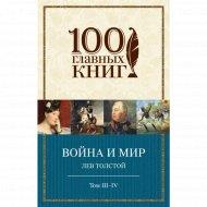 «Война и мир. III-IV» Толстой Л.Н.