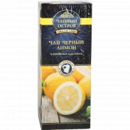 Чай черный «Чайный Остров» лимон, 24 пакетика.