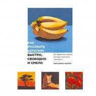Книга «Как рисовать акрилом быстро, свободно и смело».