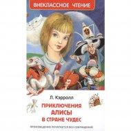 Книга «Алиса в стране чудес».