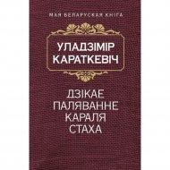 Книга «Дзiкае паляванне караля Стаха» 2-е издание.