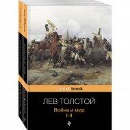 Комплект их 2 книг «Война и мир» Толстой Л.Н.