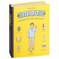Книга «Пиво. Руководство для ценителей».