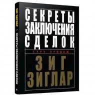 Книга «Секреты заключения сделок».