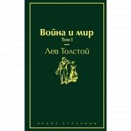 «Война и мир» том 1 Толстой Л.Н.