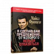 Книга «Я сделаю вам предложение, от которого нельзя отказаться».