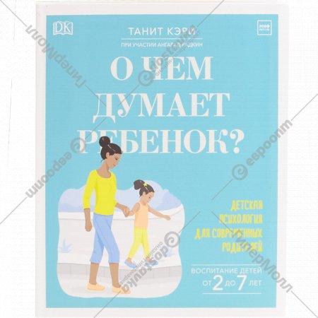 Книга «О чем думает ребенок?».