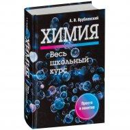 Книга «Химия. Весь школьный курс» 2-е издание.