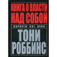 Книга «Книга о власти над собой» 4-е издание.