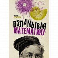 «Взламывая математику» Беверидж К.