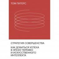 Книга «Стратегия совершенства».