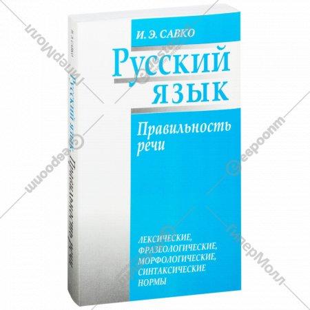 Книга «Русский язык. Правильность речи».