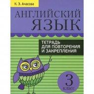 Книга «Английский язык. Тетрадь для повторения. 3 класс».