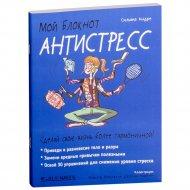 Книга «Мой блокнот. Антистресс».