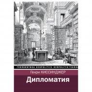 Книга «Дипломатия».