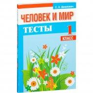 Книга «Человек и мир. Тесты. 1 класс».