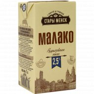 Молоко питьевое «Стары Менск» стерилизованное, 2.5%, 1 л.