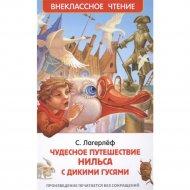 Книга «Чудесное путешествие Нильса» С.Лагерлеф.