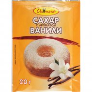 Сахар ванильный «Изуминка» 20 г.