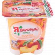 Йогурт «Я вкусный» персик 2.5 %, 125 г.