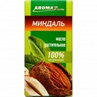 Масло растительное «Миндаль» косметическое, 30 мл.