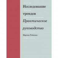 Книга «Исследование трендов. Практическое руководство».