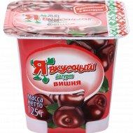 Йогурт «Я вкусный» вишня 2.5 %, 125 г.