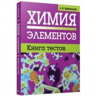 Книга «Химия элементов. Книга тестов».