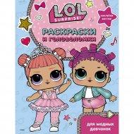 Книга «L.O.L. Surprise. Раскраски и головоломки для модных девчонок».
