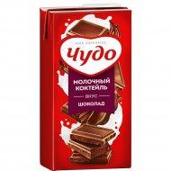 Коктейль молочный «Чудо» с шоколадом, 2%, 960 мл.