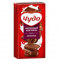 Коктейль молочный «Чудо» с шоколадом 2 %, 950 мл.