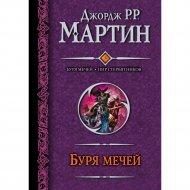 Книга «Буря мечей. Пир стервятников».