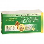 Книга «Гiсторыя Беларусi. Бiлеты. Пытаннi i адказы. 9 класс».