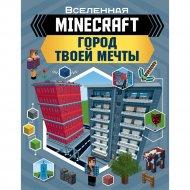 Книга «MINECRAFT. Город твоей мечты».