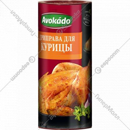 Приправа «Avokado» Для курицы, 200 г.