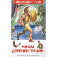 Книга «Мифы и легенды Древней Греции».