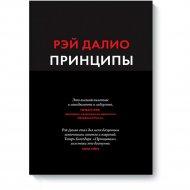 Книга «Принципы. Жизнь и работа».