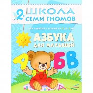 Книга «Школа семи гномов».