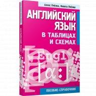 Книга «Английский язык в таблицах и схемах. 5-е издание» 128 страниц.