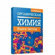 Книга «Врублевский. Органическая химия. Книга тестов».