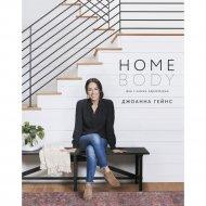 Книга «Homebody: Дом с вашим характером».