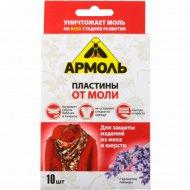 Средство инсектицидное «Армоль» пластины от моли, 10 шт