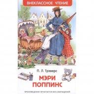 Книга «Мэри Поппинс».